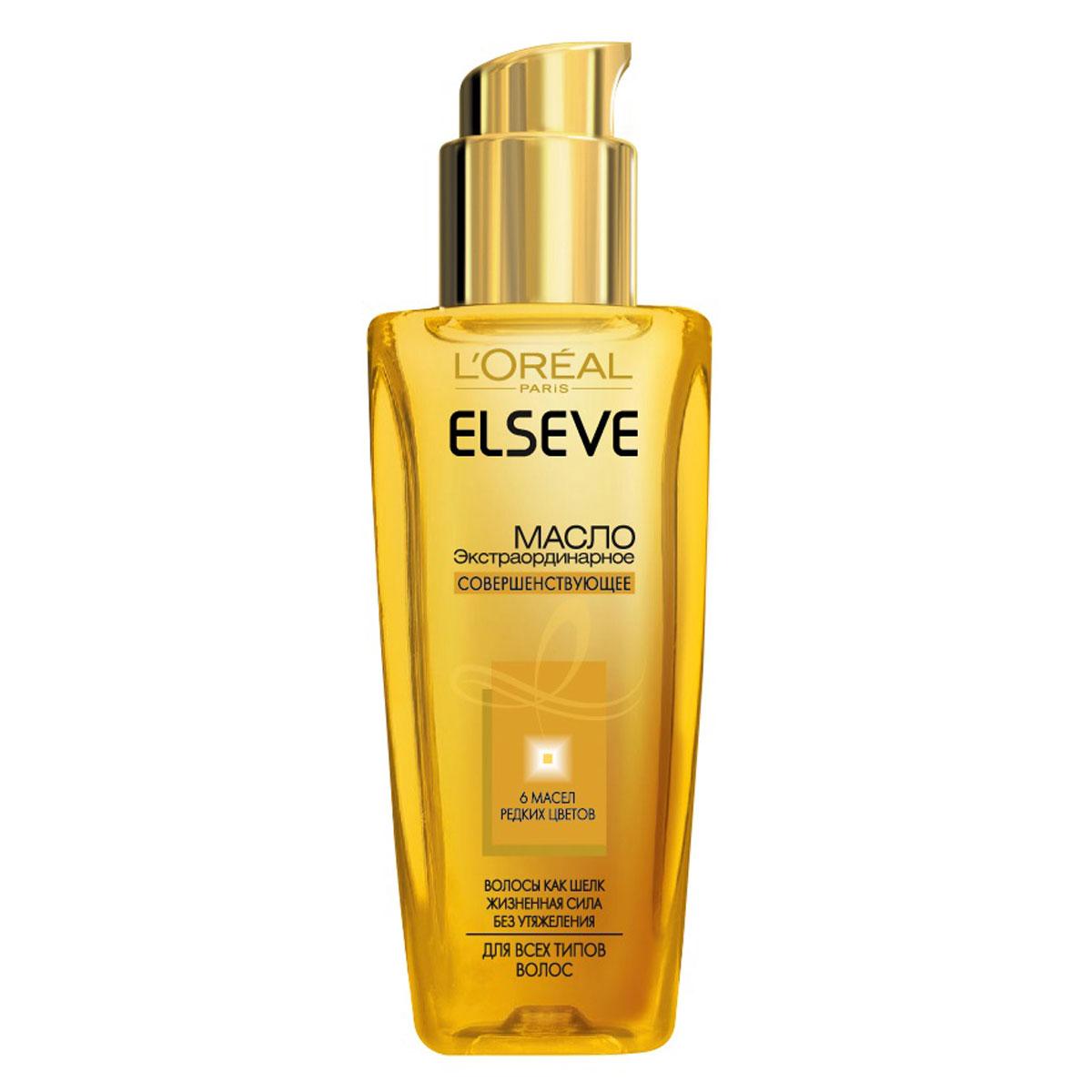 LOreal Paris Масло для волос Elseve, Экстраординарное, для всех типов волос, 100 млA7527602Лаборатории LOreal Paris использовали алхимию 6 масел редких цветов, чтобы создать Экстраординарное Масло Elseve - свой лучший инновационный уход, превращающий любые волосы в совершенную материю и защищающий их от агрессивного воздействия внешней среды. Его насыщенная нежирная формула с 6 маслами (Лотос, цветок Тиаре, Роза, Нивяник, Ромашка, семена Льна) адаптируется к каждому типу волос, глубоко питая, придавая им живительную силу и ослепительный блеск без утяжеления. Легкий восточный аромат с древесными и экзотическими нотками превращает использование Экстраординарного Масла Elseve в незабываемое чувственное удовольствие, окутывая ваши волосы изысканным опьяняющим благоуханием.