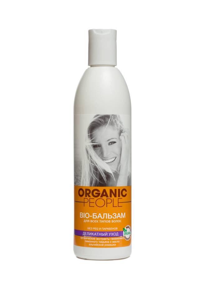Organic People Бальзам-био для волос Деликатный уход, 360 мл073-0908Деликатно ухаживает за волосами любого типа, предотвращает появление перхоти, делает волосы воздушными и блестящими. Подходит для ежедневного применения. Органический экстракт гамамелиса увлажняет кожу головы;экстракт лимонного тимьяна стимулирует волосяные фолликулы и предотвращает появление перхоти;масло альпийской ромашки придает волосам блеск и силу; Не содержит вредных химических компонентов : PEG, Парабенов.