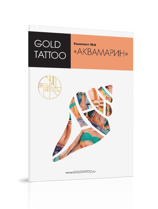 Gold Tattoo Комплект золотых татуировок №6 «Аквамарин»GT006В комплект входит 4 листа А5 с металлическими татуировками. На каждом листе множество узоров, вы можете комбинировать их как захочется. Что может быть лучше оттенков морской волны? Правильно, только сочетание этих цветов с золотыми и серебряными орнаментами золотых татуировок! :) В комплекте «Аквамарин» сделан акцент на потрясающий бирюзовый цвет, который никогда не выйдет из моды. В нем собраны преимущественно браслеты, но вы всегда можете поэкспериментировать! По мимо украшения привычных запястий и лодыжек, вы можете создать неповторимое ожерелье на шею, или подчеркнуть линию купальника, или разбить повторяющийся узор на отдельные части и украсить позвоночник! Благодаря своим ярким оттенкам комплект выглядит очень молодежным и неформальным.