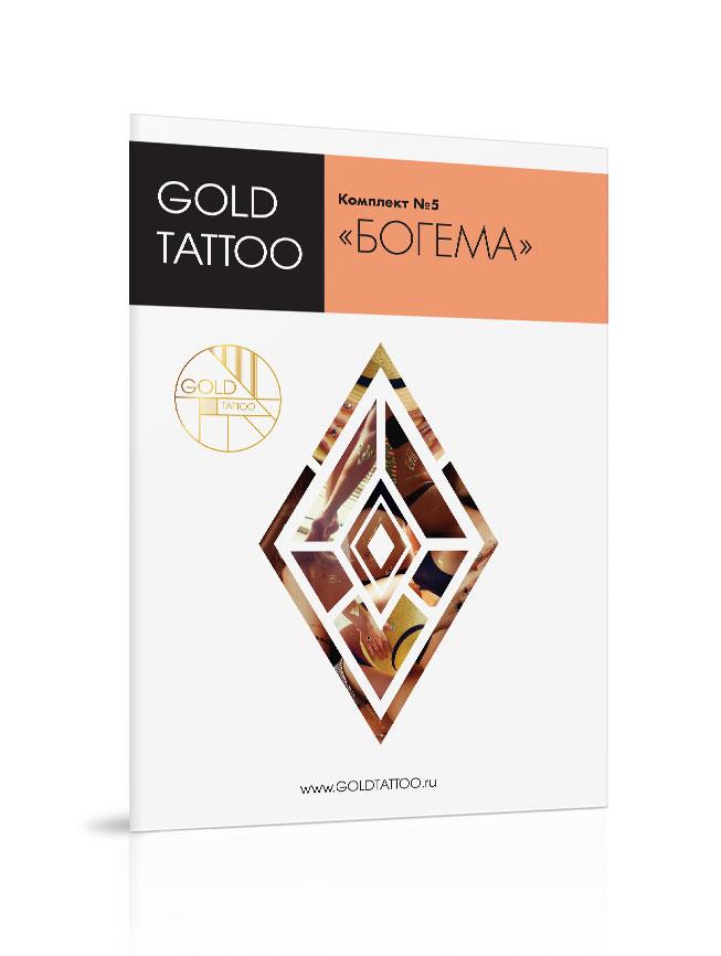 Gold Tattoo Комплект золотых татуировок №5 «Богема»GT005В комплект входит 4 листа А5 с металлическими татуировками. На каждом листе множество узоров, вы можете комбинировать их как захочется. «Богема» - спокойный органичный комплект золотых татуировок с преобладанием геометрических узоров. Если вы давно хотели поэкспериментировать с флеш-тату, но боялись переборщить, этот комплект создан специально для вас. Спокойные узоры, тонкие золотые цепочки, правильные орнаменты смогут дополнить любой образ, от пляжного до вечернего. Геометрия линий этих татуировок эффектно подчеркнет достоинства вашего тела. С помощью большого количества цепочек так же можно создать себе неповторимое пляжное украшение! Комплект «Богема» собрал в себе лучшие идеи со времен создания флеш-тату.