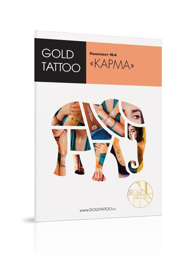 Gold Tattoo Комплект золотых татуировок №4 «Карма»GT004В комплект входит 4 листа А5 с металлическими татуировками. На каждом листе множество узоров, вы можете комбинировать их как захочется. Комплект переводных татуировок «Карма» переносит в атмосферу Индии. Цветки лотоса, слоны, широкие браслеты и характерные орнаменты помогут создать идеальный образ. Так же узоры имитируют модное сейчас направление боди-арта – мехенди. Вся изысканность и утонченность востока в комплекте золотых татуировок «Карма».