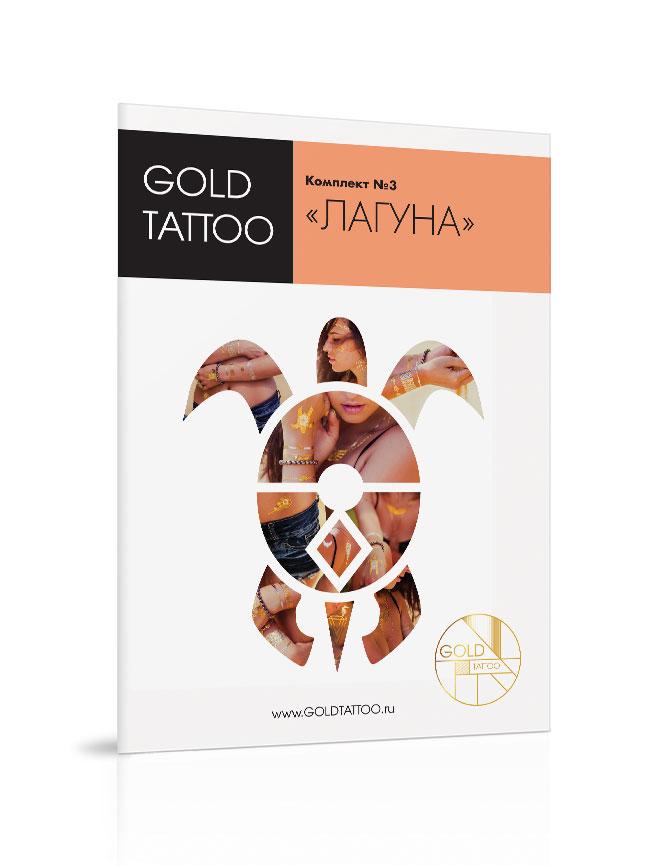 Gold Tattoo Комплект золотых татуировок №3 «Лагуна»GT003В комплект входит 4 листа А5 с металлическими татуировками. На каждом листе множество узоров, вы можете комбинировать их как захочется. «Лагуна» это комплект переводных татуировок для пляжа, моря и отпуска. Браслеты из ракушек, пальмовые листья, волны, чайки и морские животные. Смелые и откровенные орнаменты для открытого тела! А после солнечных ванн на вашем теле останутся следы соответствующих узоров - уже как естественные татуировки! Почувствуйте запах лета и свободы с комплектом переводных татуировок «Лагуна»!