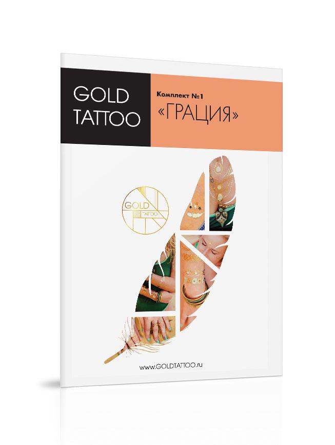 Gold Tattoo Комплект золотых татуировок №1 «Грация»
