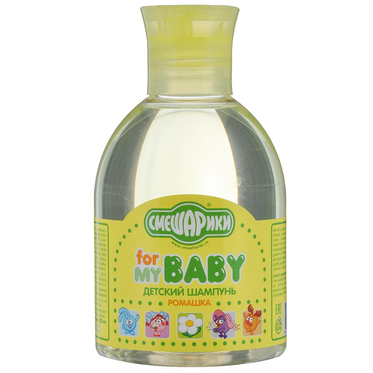 Смешарики Детский шампунь For my Baby, с экстрактом ромашки, 300 млСМ93Мягкий шампунь без слез Смешарики For my baby, с экстрактом и отваром ромашки, обогащенный бисабололом, бережно ухаживает за кожей головы и волосами ребенка. Прекрасно очищает в воде любой жесткости, полностью смывается. Пышная пена придает коже мягкость и шелковистость. Подходит для ежедневного применения. Отвар ромашки и бисаболол оказывают противовоспалительное, успокаивающее действие, питают и защищают кожу ребенка. Отсутствие красителей и использование моющих веществ натурального происхождения делают шампунь безопасным и не вызывают аллергии. Продукт сертифицирован и дерматологически безопасен.
