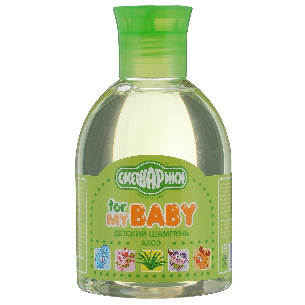 Смешарики Детский шампунь For my Baby, с экстрактом алоэ, 300 млСМ90Мягкий шампунь без слез Смешарики For my baby, с экстрактом и соком алоэ, бережно ухаживает за кожей головы и волосами ребенка. Прекрасно очищает в воде любой жесткости, полностью смывается. Благодаря своим успокаивающим и смягчающим действиям сок алоэ помогает быстро снять раздражение и покраснение кожного покрова, устранить зуд, и другие проявления аллергии, и признаки раздраженной кожи. Подходит для ежедневного применения. Отсутствие красителей и использование моющих веществ натурального происхождения делают шампунь безопасным и не вызывает аллергии. Продукт сертифицирован и дерматологически безопасен.