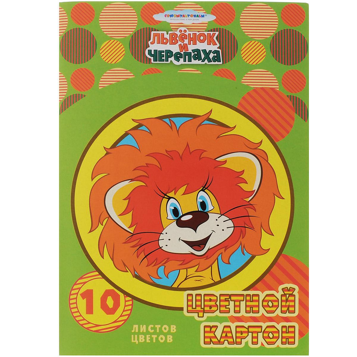 Цветной картон Союзмультфильм Львенок и Черепаха, 10 цветов25515Цветной картон Союзмультфильм Львенок и черепаха идеально подойдет для творческих занятий в детском саду, школе или дома. Картон упакован в яркую картонную папку, оформленную рисунком с изображением львенка. Упаковка содержит десять листов картона разных цветов: оранжевый, зеленый, желтый, черный, синий, фиолетовый, красный, коричневый, золотой и серебряный. Создание поделок и аппликаций из картона - это увлекательный досуг, который позволяет ребенку развивать свои творческие способности. Рекомендуемый возраст: от 3 лет.
