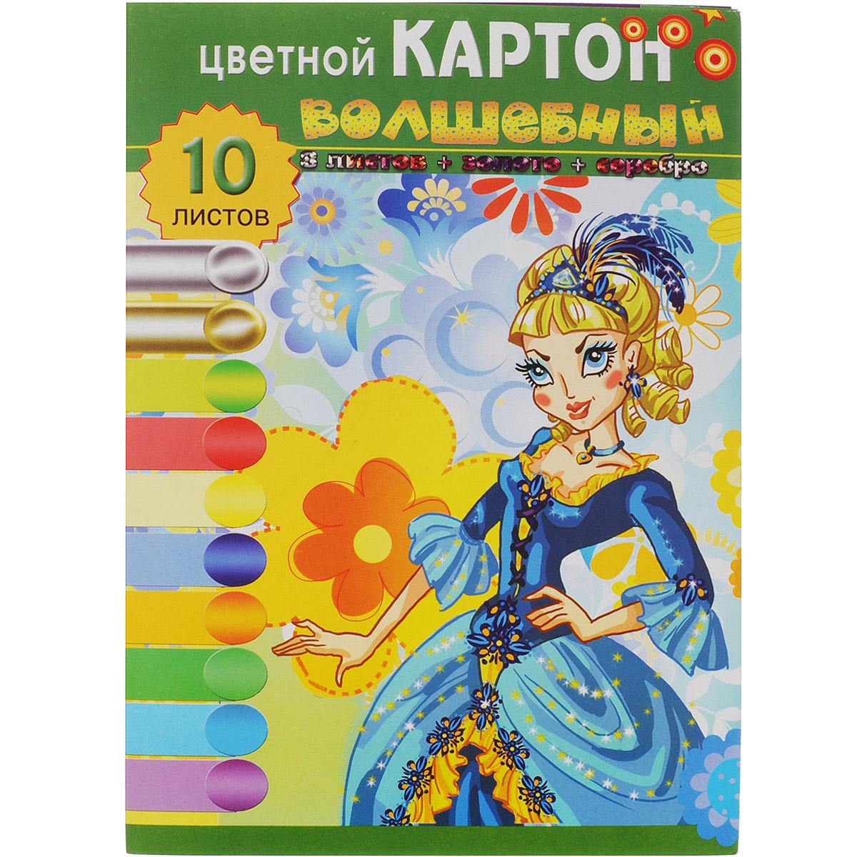 Цветной картон Триумф Принцесса, 10 цветов1126-304Цветной картон Триумф Принцесса отлично подойдет для творческих занятий в детском саду, школе или дома. Картон упакован в яркую картонную папку, оформленную рисунком с изображением принцессы. Упаковка содержит восемь листов картона разных цветов (оранжевый, зеленый, желтый, черный, белый, синий, фиолетовый, красный) и два листа - золотого и серебряного цвета. Создание поделок и аппликаций из картона - это увлекательный досуг, который позволяет ребенку развивать свои творческие способности. Рекомендуемый возраст: от 3 лет.