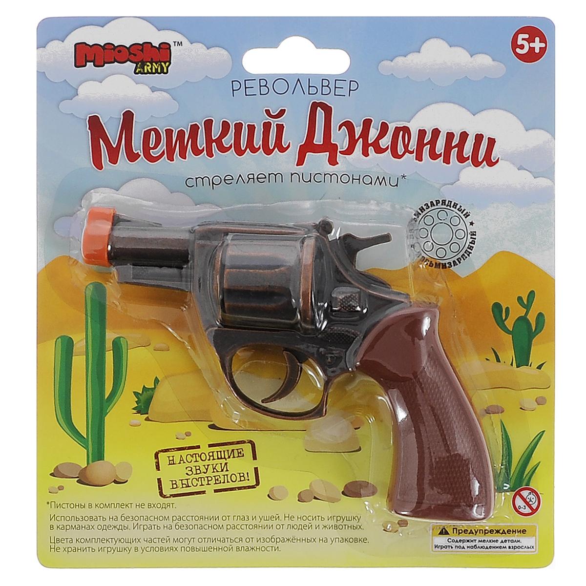 Револьвер Mioshi Army Меткий Джони, цвет: коричневыйMAR1107-006Восьмизарядный револьвер с пистонами Меткий Джони - это одновременно функциональная и безопасная игрушка. Сильный хлопок, похожий на звук настоящего выстрела, реалистичный дизайн оружия - все это не оставит равнодушным ни одного мальчика! Корпус и барабан пистолета выполнены из прочного металла.