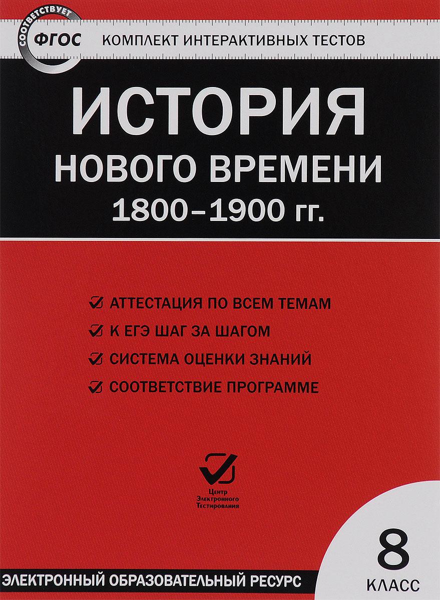 История нового времени 1800 - 1900 гг. 8 класс. Комплект интерактивных тестов
