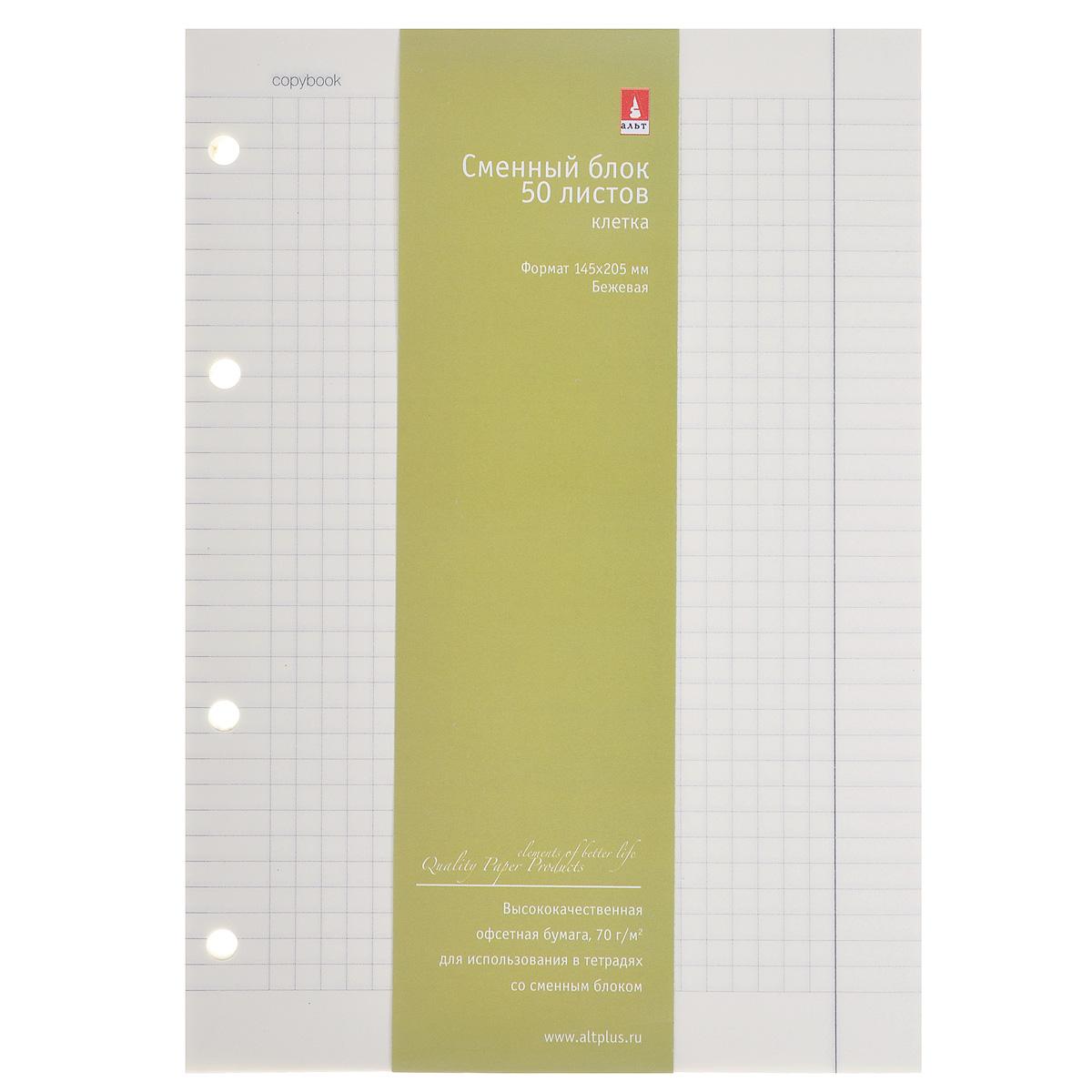 Альт Сменный блок для тетрадей на кольцах 50 листов в клетку цвет бежевый7-50-469Сменный блок Альт предназначен для тетрадей с кольцевым механизмом. В запасном блоке представлено 50 листов формата А5 из плотной бумаги бежевого цвета. Высококачественная офсетная тонированная бумага обладает повышенной плотностью и идеально подходит для записей всеми видами ручек (гелевые, шариковые, перьевые). Все листы разлинованы в клетку с полями. Цветной блок бумаги идеально подходит для структурирования записей по разделам внутри тетрадей на кольцах. Рекомендуемый возраст: от 12 лет.