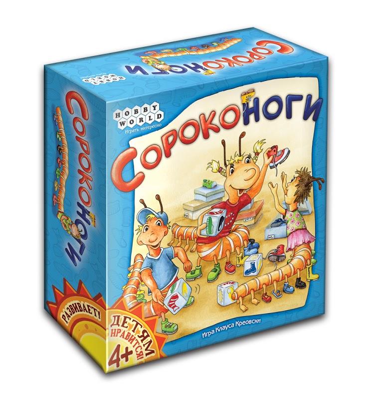 Hobby World Настольная игра Сороконоги1345Дружное сороконожье семейство собралось на прогулку. Но нелёгкое это дело - обуть все сорок ножек, да чтобы башмачки подходили друг другу по цвету. Без твоей помощи никак не обойтись. Зови друзей и устрой весёлое соревнование по обуванию в быстрой увлекательной игре Сороконоги!
