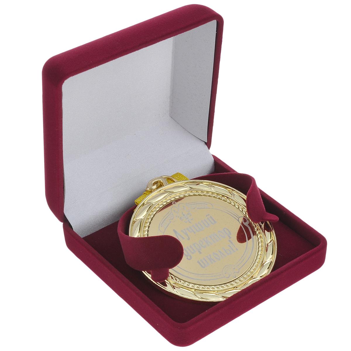 Медаль сувенирная Лучший директор школы18 828Сувенирная медаль, выполненная из металла золотистого цвета и оформленная надписью Лучший директор школы, станет оригинальным и неожиданным подарком для каждого. К медали крепится золотистая лента. Такая медаль станет веселым памятным подарком и принесет массу положительных эмоций своему обладателю. Медаль упакована в подарочный футляр, обтянутый бархатистой тканью бордового цвета. Диаметр медали: 7 см. Толщина медали: 3 мм. Длина ленты: 37 см.