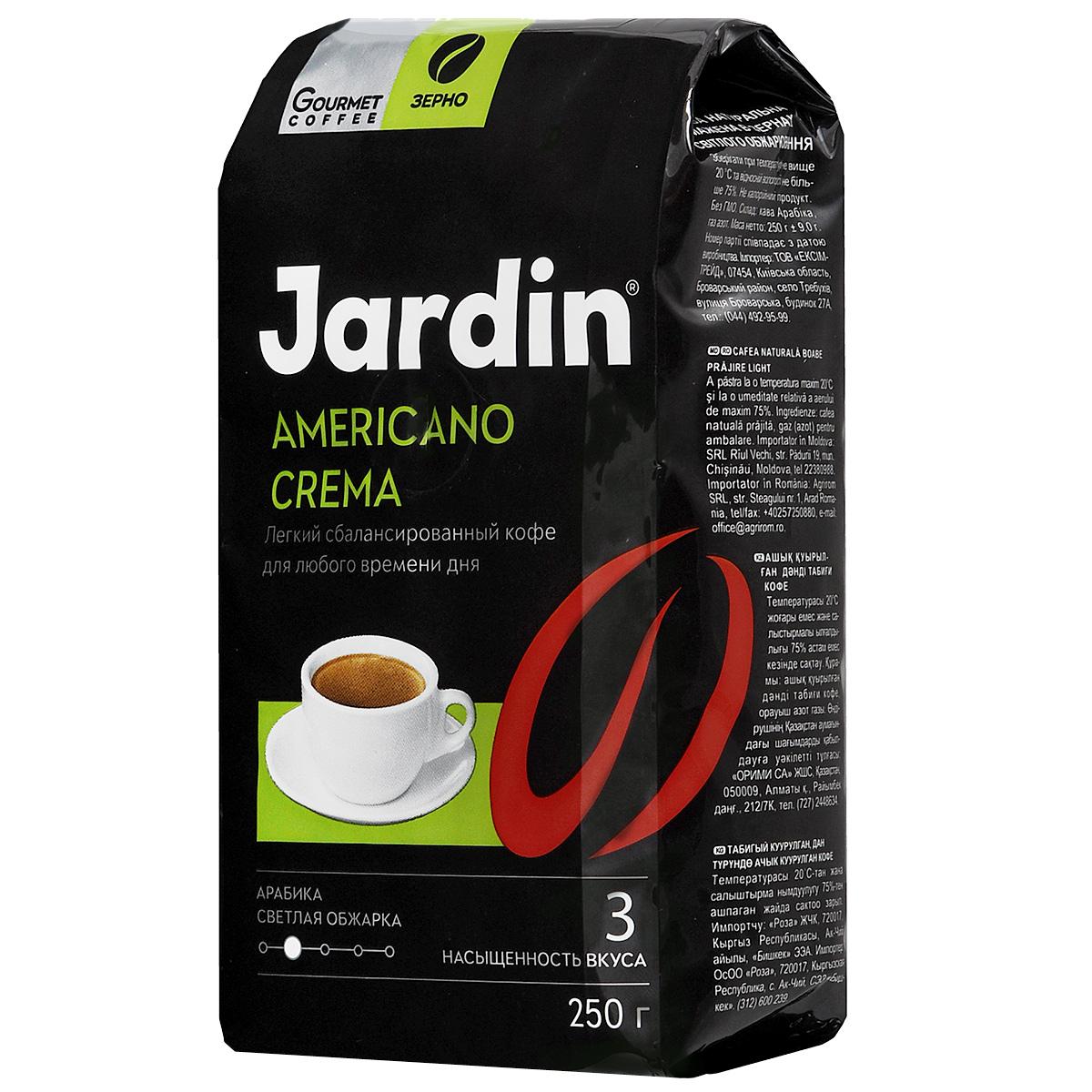 Jardin Crema кофе в зернах, 250 г0552-20-НЛегкий сбалансированный кофе Jardin Americano Crema можно заваривать прямо в чашке. Отличное дополнение любого дня с утра до самого вечера.