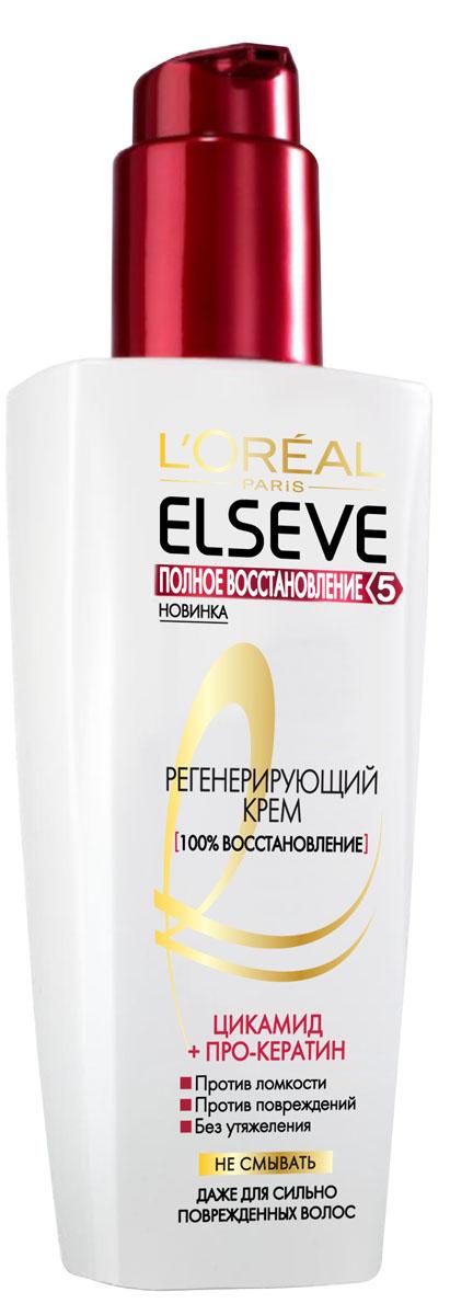 LOreal Paris Крем для волос Elseve, Полное восстановление 5 регенерирующий, для поврежденных волос, 100 млA8519300Беспрецедентное сочетание активных ингредиентов и одновременно легкой, невесомой текстуры. Мгновенно впитываясь в волокно волоса, формула крема полностью восстанавливает поверхность даже сильно поврежденных волос, буквально обновляя их.