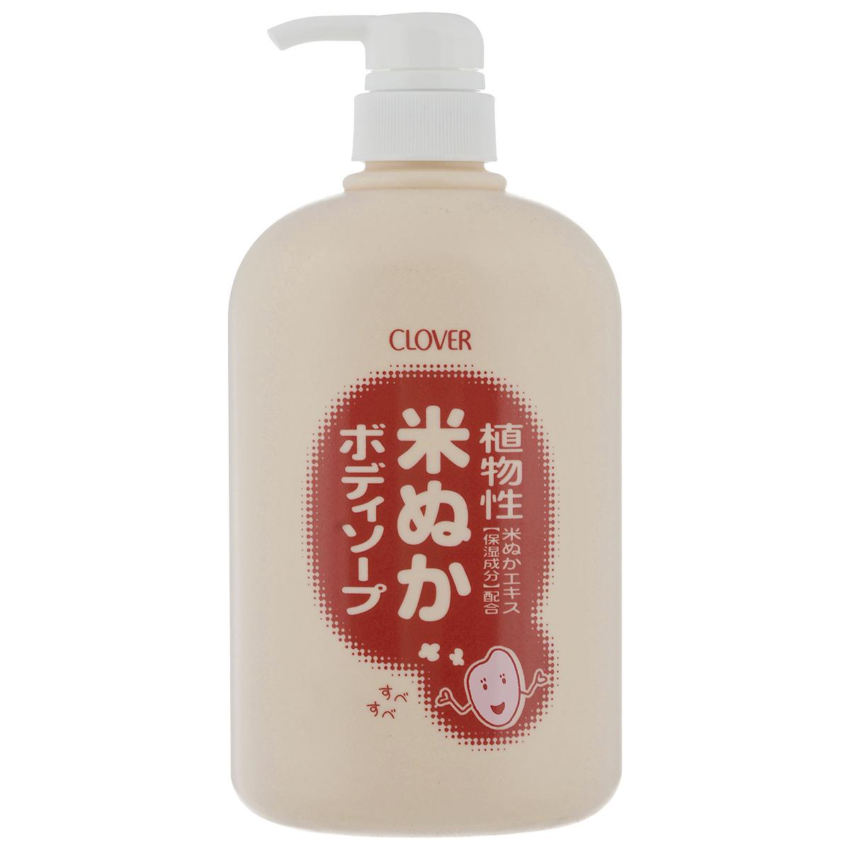 Clover Увлажняющее жидкое мыло для тела с экстрактом риса 800мл601013Мягкое жидкое мыло для тела невероятно нежно к коже. Идеально подойдет для чувствительной и детской кожи. Натуральные природные компоненты заботливо ухаживают за Вашей кожей. Мягко очистят поры, окажут мощное увлажняющее действие. Экстракт риса является богатейшим источником протеинов, витаминов В и антиоксидантов, которые эффективно действуют в борьбе со свободными радикалами. Интенсивно увлажняет и раглаживает кожу.