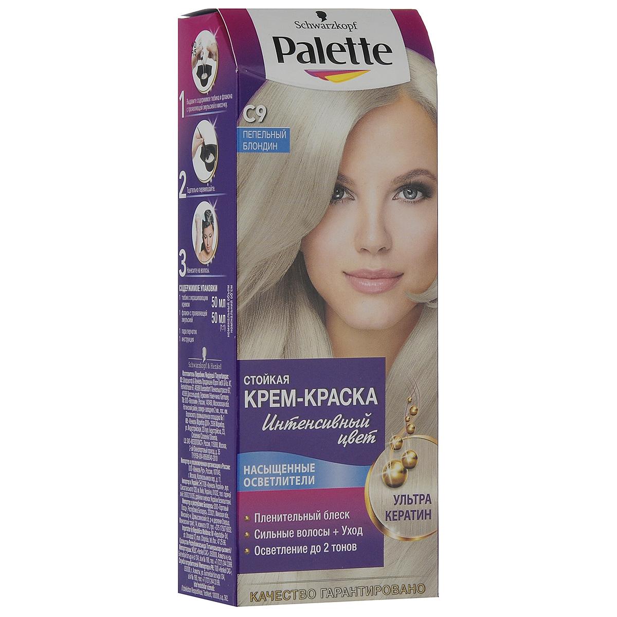 Palette ICC Крем-краска оттенок C9 Пепельный блондин, 100 мл935110Откройте для себя стойкую крем-краску Palette Intensive Color с формулой, обогащенной кератином для стойкого интенсивного цвета и сияющего блеска.Формула окрашивающего крема с Кератин-Комплексом оказывает ухаживающее воздействие в процессе окрашивания, а интенсивные цветовые пигменты глубоко проникают в структуру волос для невероятного сияющего цвета. Процесс окрашивания оставит ощущение мягкости и гладкости волос, а новая формула надежно защитит Ваш любимый оттенок от выцветания.
