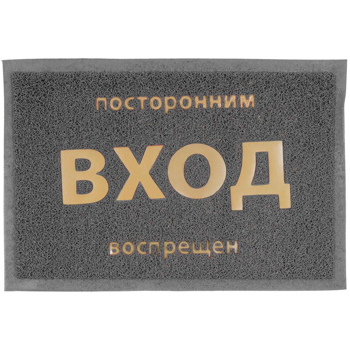 """Коврик придверный Vortex """"Посторонним вход воспрещен"""", цвет: серый, 40 х 60 см"""