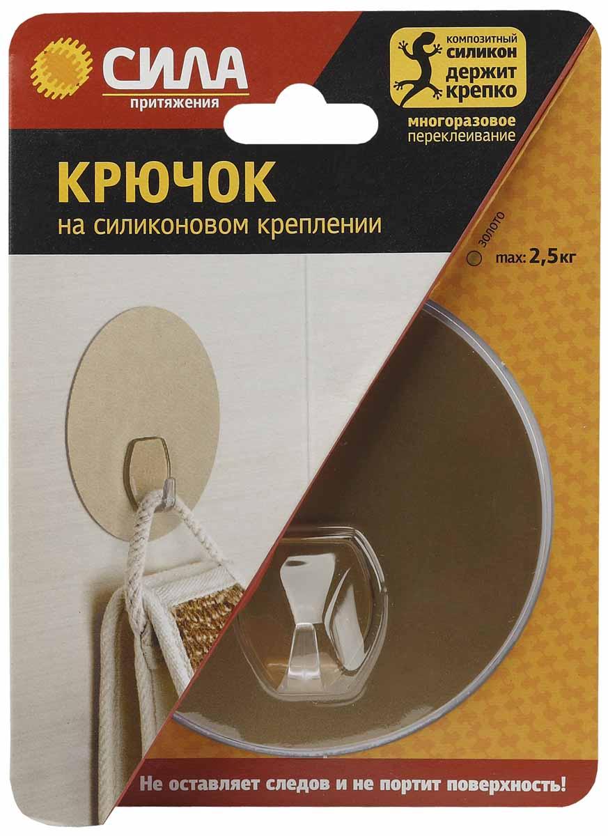 Крючок на силиконовом креплении Сила, цвет: золотистый, диаметр 10 см. SH10-R1G-24SH10-R1G-24Крючок на силиконовом креплении Сила изготовлен из поликарбоната. Крючок может быть установлен только на ровной воздухонепроницаемой поверхности: плитка, стекло, пластик, металл, ламинированное дерево и другие. Крючок является многоразовым, что позволяет перевесить его в любое удобное место. Диаметр крючка: 10. Максимальная нагрузка: 2,5 кг. Крючки на силиконовом креплении - система многоразового использования, без гвоздей, для гладких поверхностей, таких как кафель, пластик, ламинированные поверхности мебели и т.д. Максимальная нагрузка до 2,5 кг. Цвет: прозрачный Крючки на силиконовом креплении – система многоразового использования, без гвоздей, для гладких поверхностей, таких как кафель, пластик, ламинированные поверхности мебели и т.д. Максимальная нагрузка до 2,5 кг. Цвет: золото