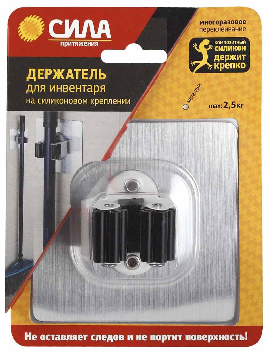 Держатель для инвентаря на силиконовом креплении СИЛА 10x10 см, хром, до 2,5 кг.SSH10-S1S-12Крючки на силиконовом креплении – система многоразового использования, без гвоздей, для гладких поверхностей, таких как кафель, пластик, ламинированные поверхности мебели и т.д. Максимальная нагрузка до 2,5 кг. Цвет: серебро/хром цвет: хром