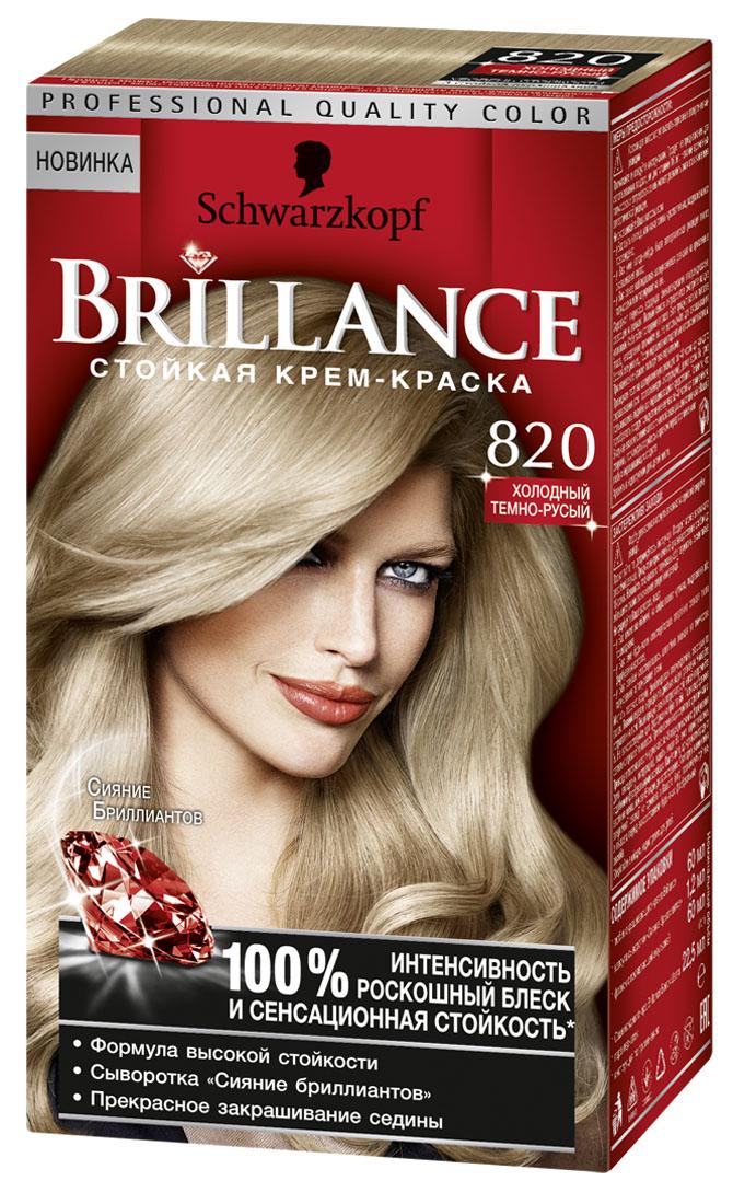 Schwarzkopf Стойкая крем-краска для волос оттенок 820 Холодный темно-русый , 60 мл12173046Стойка крем-краска Brillance для 100% интенсивности цвета и роскошного блеска! Формула Brillance содержит интенсивные цветовые пигменты разного размера. Благодаря этому пигменты глубоко проникают в структуру волоса и надежно закрепляются внутри - для высокой интенсивности цвета и сенсационной стойкости, даже на темных волосах. Добавьте сыворотку Сияние бриллиантов в окрашивающую смесь для придания волосам роскошного бриллиантового блеска.