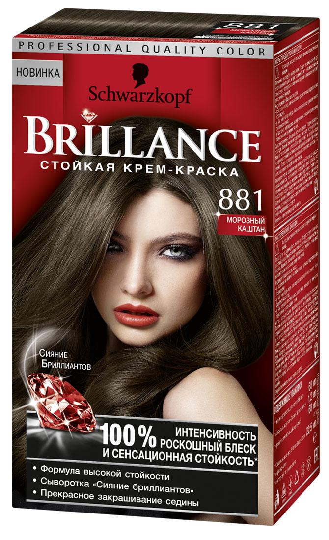 Schwarzkopf Стойкая крем-краска для волос оттенок 881 Морозный каштан, 60 мл12170906Стойка крем-краска Brillance для 100% интенсивности цвета и роскошного блеска! Формула Brillance содержит интенсивные цветовые пигменты разного размера. Благодаря этому пигменты глубоко проникают в структуру волоса и надежно закрепляются внутри - для высокой интенсивности цвета и сенсационной стойкости, даже на темных волосах. Добавьте сыворотку Сияние бриллиантов в окрашивающую смесь для придания волосам роскошного бриллиантового блеска.