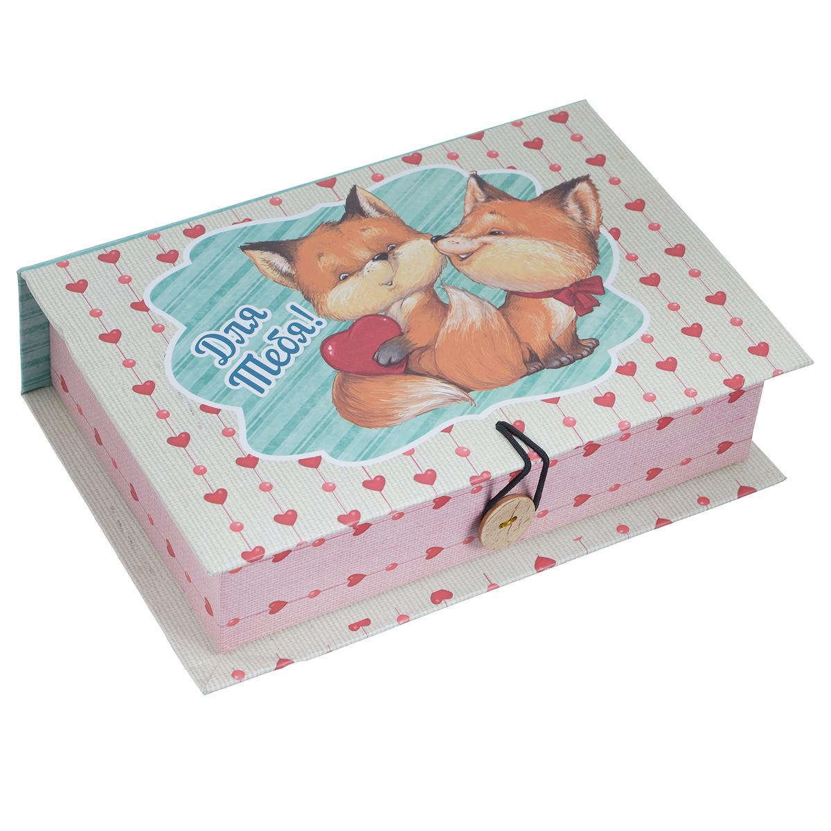 Подарочная коробка Лисята, 18 см х 12 см х 5 см39474Подарочная коробка Лисята выполнена из плотного картона. Изделие оформлено изображением забавных лисят и надписью Для тебя!. Коробка закрывается на пуговицу. Подарочная коробка - это наилучшее решение, если вы хотите порадовать ваших близких и создать праздничное настроение, ведь подарок, преподнесенный в оригинальной упаковке, всегда будет самым эффектным и запоминающимся. Окружите близких людей вниманием и заботой, вручив презент в нарядном, праздничном оформлении. Плотность картона: 1100 г/м2.
