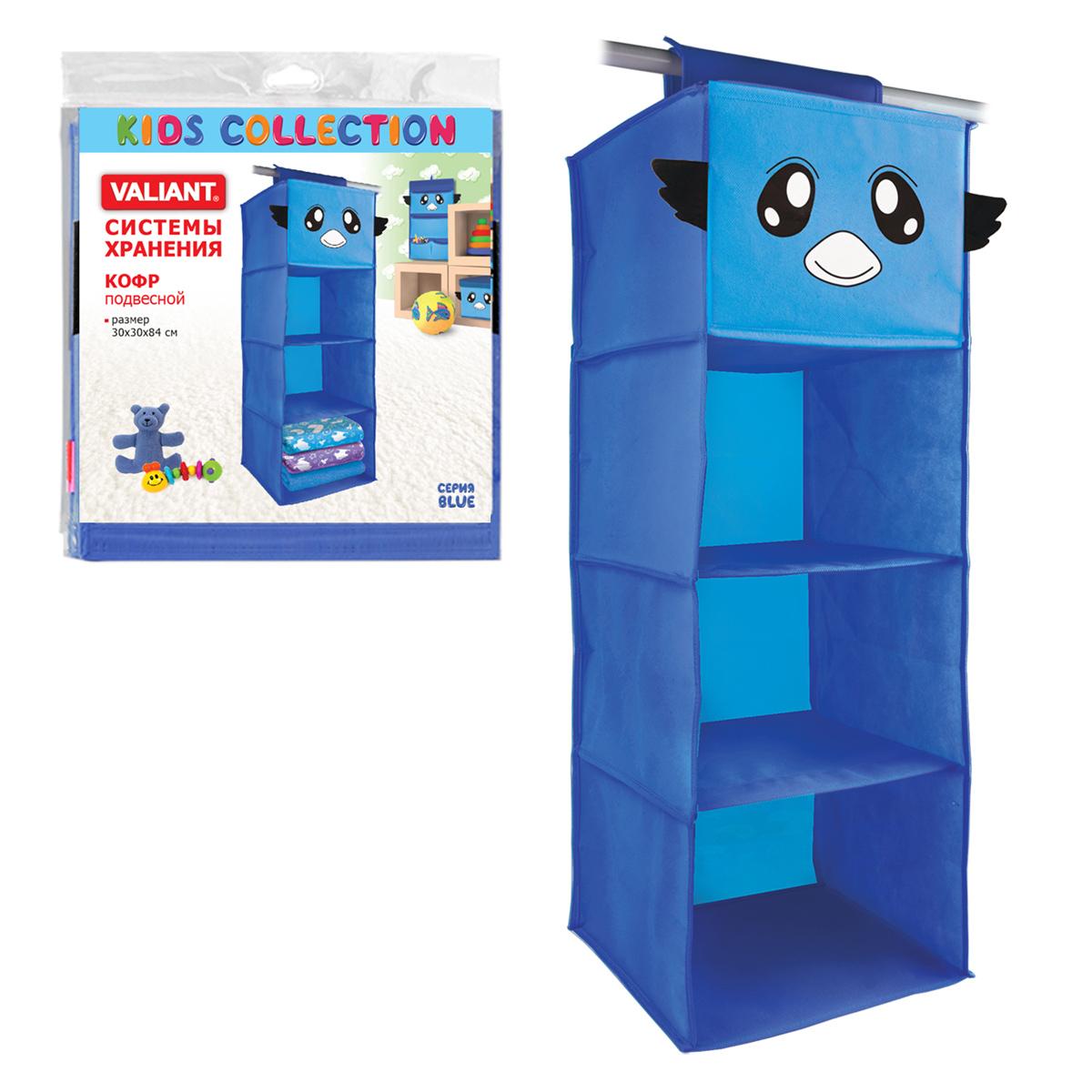 VAL BLU-12 Кофр подвесной, 4 полки, 30*30*84 см, цвет: синийBLU-12VAL BLU-12 Кофр подвесной, 4 полки, 30*30*84 см Серия: Kids Collections