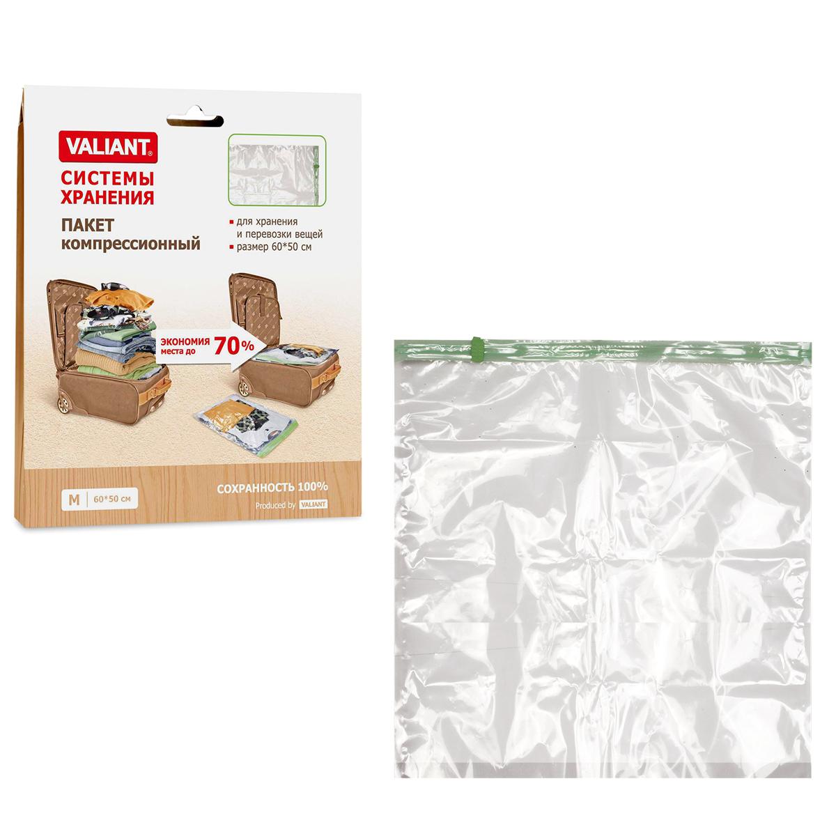 Пакет компрессионный Valiant, 60 х 50 смM65Компрессионный пакет Valiant поможет существенно сэкономить место в шкафу или чемодане. Вещи сжимаются в объеме на 70%, полностью сохраняя свое качество. Благодаря этому вы сможете сложить в чемодан или сумку больше вещей и перевезти их аккуратно и надежно. Пакет также защитит вещи от любых повреждений - влаги, пыли, пятен, плесени, моли и других насекомых, а также от обесцвечивания, запахов и бактерий. Для использования пакета не нужен пылесос. Чтобы выпустить воздух их пакета, достаточно просто его скатать. Чехол закрывается на замок zip-lock. Не подходит для изделий из меха и кожи.