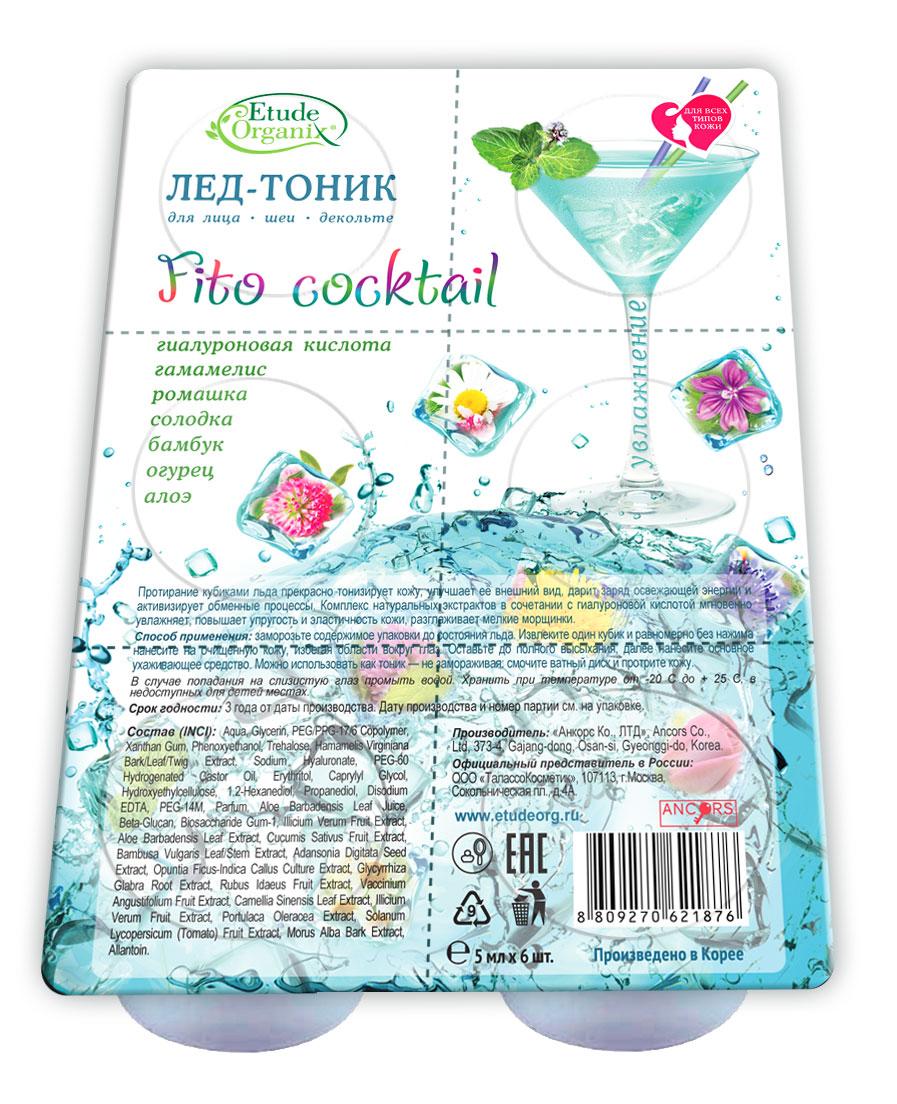 Etude Organix Fito-Cocktail Лед-тоник для лица, шеи, декольте, (5 мл*6 шт), 5 шт.8809270621876Лед-тоник – уникальное средство, содержащее в себе два продукта : при температуре выше 0° С – это косметический тоник, а при температуре ниже 0 ° С – это косметический лед. Лед-тоник одновременно воздействует на кожу холодом и биоактивными веществами, содержащимися в составе, за счет чего достигается ярко выраженный косметический и терапевтический эффект. Протирание кубиками льда с биоактивными компонентами (гиалуроновой кислотой, коллагеном, экстрактами растений и фруктов) прекрасно тонизирует кожу, омолаживает, улучшает ее внешний вид, дарит заряд освежающей энергии и активизирует обменные процессы. Активные компоненты: гиалуроновая кислота, коллаген, экстракты гамамелиса, ромашки, солодки, бамбука, огурца, алоэ. Упаковка представляет собой пластиковый контейнер с ячейками ( 6 штук) по 5 мл. на 6 применений. В упаковке 5 шт.