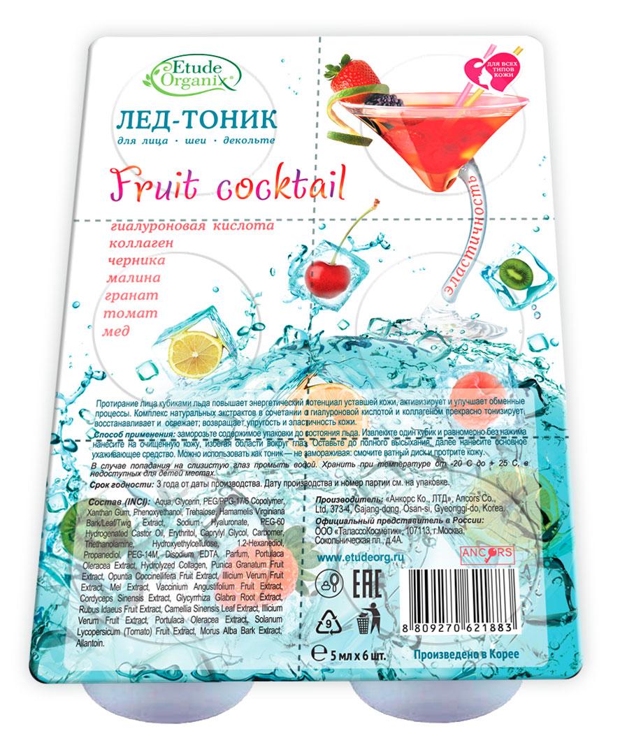 Etude Organix Fito-Coctail Лед-тоник для лица, шеи, декольте (5 мл*6 шт), 5 шт.8809270621883Лед-тоник – уникальное средство, содержащее в себе два продукта : при температуре выше 0 ° С – это косметический тоник, а при температуре ниже 0 ° С – это косметический лед. Лед-тоник одновременно воздействует на кожу холодом и биоактивными веществами, содержащимися в составе, за счет чего достигается ярко выраженный косметический и терапевтический эффект. Протирание кубиками льда с биоактивными компонентами (гиалуроновой кислотой, коллагеном, экстрактами растений и фруктов) прекрасно тонизирует кожу, омолаживает, улучшает ее внешний вид, дарит заряд освежающей энергии и активизирует обменные процессы. Активные компоненты: гиалуроновая кислота, коллаген, черника, малина, гранат, томат, мед. Упаковка представляет собой пластиковый контейнер с ячейками ( 6 штук) по 5 мл. на 6 применений. В упаковке 5 шт.