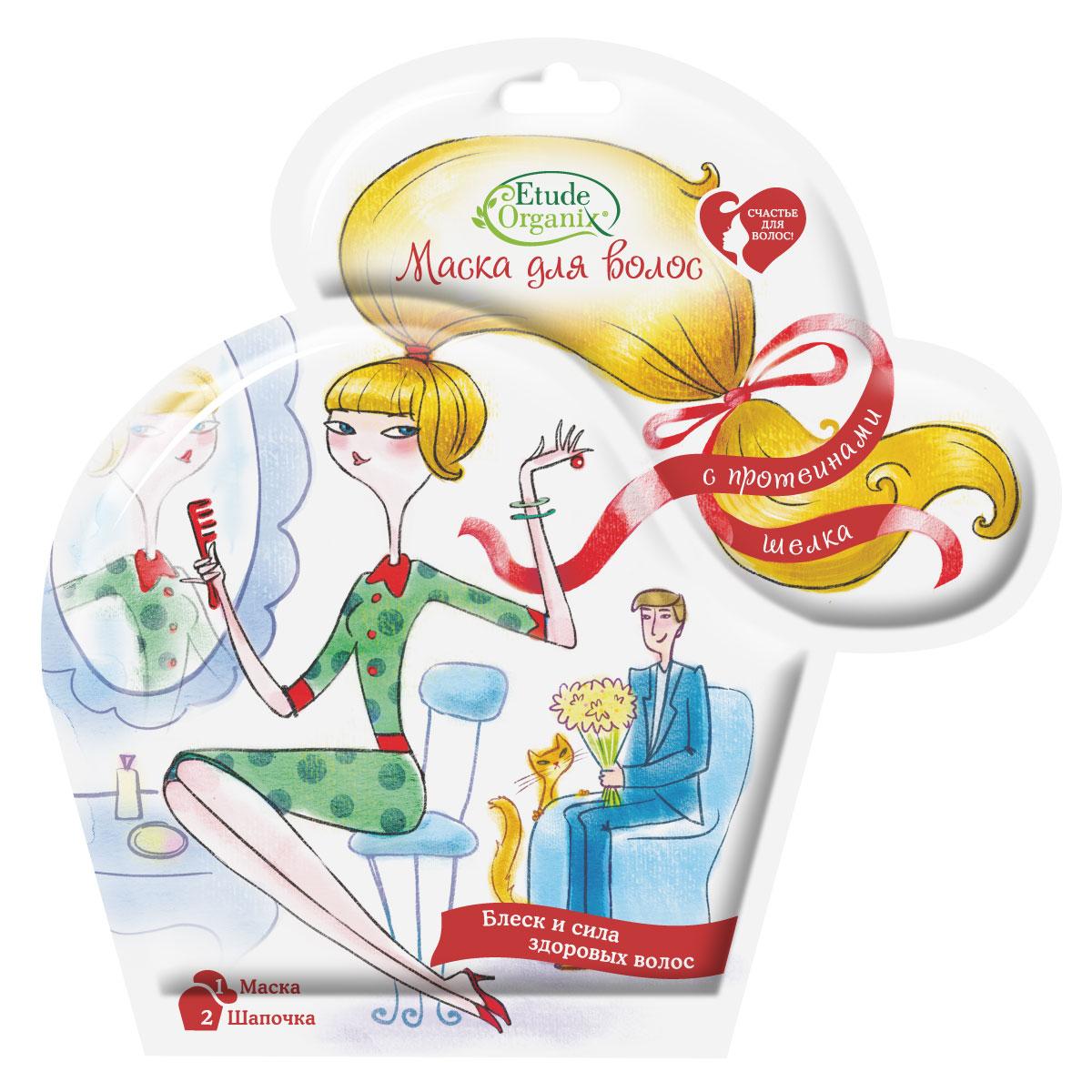 Etude Organix Маска для волос Блеск и сила здоровых волос с протеинами шелка, 5 шт.8809270623955Двухшаговая крем-маска Etude Оrganix с протеинами шелка придает волосам эластичность, мягкость и шелковистый блеск. Протеины шелка, обладая глубоким кондиционирующим эффектом, способствуют разглаживанию волос, предупреждают их электризацию, облегчают расчесывание и укладку. Растительные экстракты в сочетании с пантенолом и коллагеном придают волосам прочность и эластичность. Шапочка из нетканого материала создает дополнительный тепловой эффект и усиливает действие активных компонентов средства. После процедуры волосы сияют естественной красотой. Активные компоненты: протеины шелка, масло жожоба, экстракт цветков камелии японской, масло оливы, экстракт чайного листа, сок листьев алоэ вера, экстракт лаванды, экстракт водорослей, масло арганы, пантенол, коллаген. Саше, разделённое перфорацией на 2 секции (2 шага). Первый шаг маска для волос. Второй шаг нетканная шапочка. На 1 применение. В упаковке 5 шт.