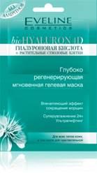 Eveline Bio Hyaluron 4D Глубоко регенерирующая мгновенная гелевая маска 7мл