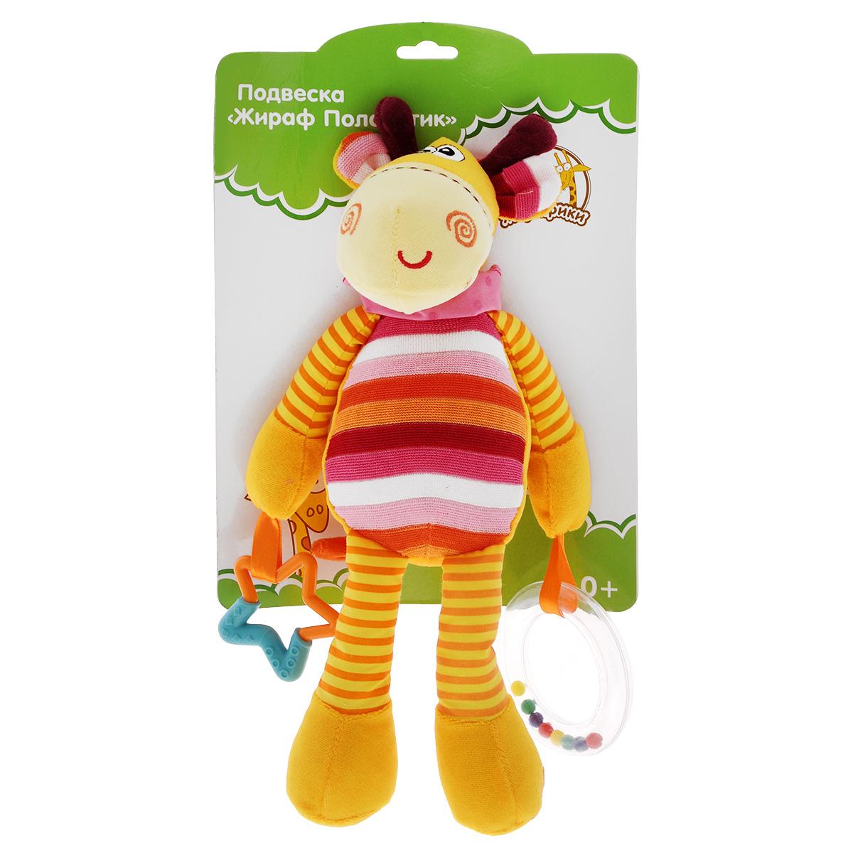 Развивающая игрушка Жирафики Жирафик, цвет: желтый, розовый93656_розовый/желтыйРазвивающая игрушка Жирафики Жирафик - это комбинация мягкой игрушки и погремушки. Игрушка сшита из ярких тканей разных цветов. Как же весело и интересно ее рассматривать! А держать ее в маленьких ручках еще интереснее, ведь она таит в себе столько приятных сюрпризов! Игрушка помогает развивать навыки слухового, зрительного и тактильного восприятия, а также способствует расширению кругозора малыша.