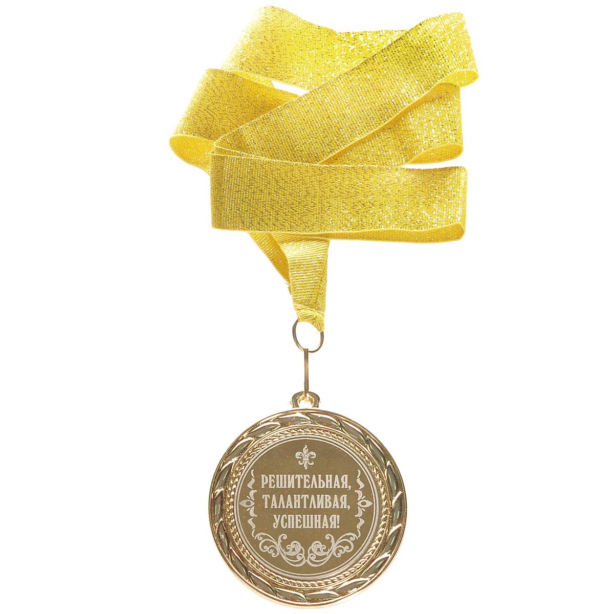 Медаль сувенирная Решительная, талантливая, успешная!18 837Сувенирная медаль, выполненная из металла золотистого цвета оформленная надписью Решительная, талантлиая, успешная!, станет оригинальным и неожиданным подарком. К медали крепится золотистая лента. Такая медаль станет веселым памятным подарком и принесет массу положительных эмоций своему обладателю. Медаль упакована в подарочный футляр, обтянутый бархатистой тканью.