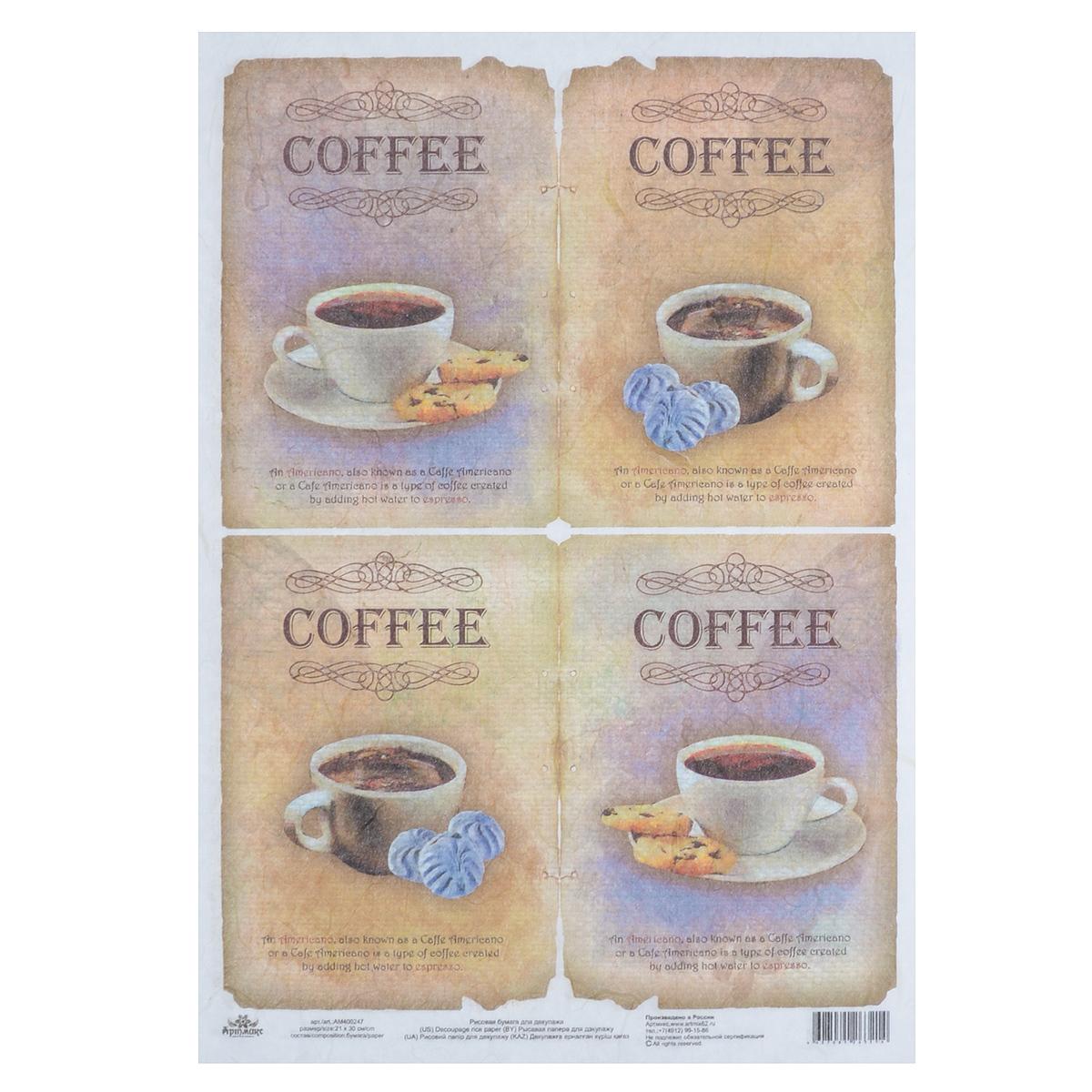 Рисовая бумага для декупажа Чашечка кофе, 21 см х 30 смAM400247Рисовая бумага для декупажа Чашечка кофе - мягкая бумага с выраженной волокнистой структурой легко повторяет форму любых предметов. При работе с этой бумагой вам не потребуется никакой дополнительной подготовки перед началом работы. Вы просто вырезаете или вырываете нужный фрагмент, и хорошо проклеиваете бумагу на поверхности изделия. Рисовая бумага для декупажа идеально подходит для стекла. В отличие от салфеток, при наклеивании декупажная бумага практически не рвется и совсем не растягивается. Клеить ее можно как на светлую, так и на темную поверхность. Для новичков в декупаже - это очень удобно и гарантируется хороший результат. Поверхность, на которую будет клеиться декупажная бумага, подготавливают точно так же, как и для наклеивания салфеток, распечаток. Мотив вырезаем точно по контуру и замачиваем в емкости с водой, обычно не больше чем на одну минуту, чтобы он полностью впитал воду. Вынимаем и промакиваем бумажным или обычным полотенцем с двух...