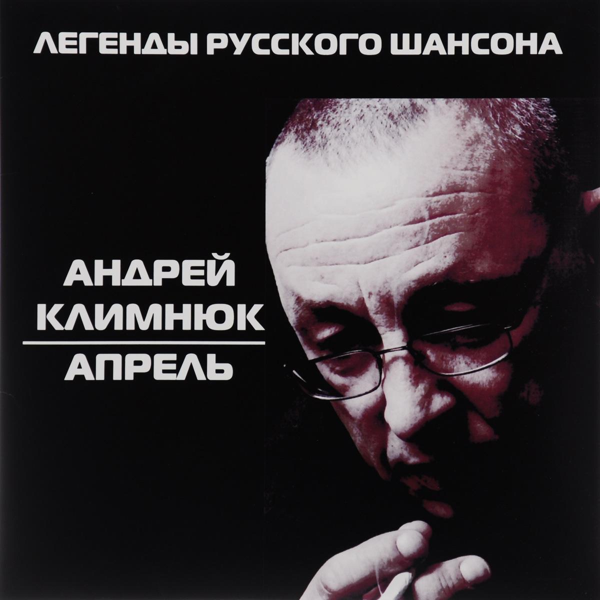 Андрей Климнюк. Апрель (LP)