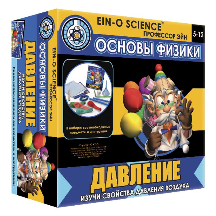 Профессор Эйн: ДавлениеE2380NAPВ этом наборе все опыты из серии физика. С помощью этого набора ребёнок научится «управлять» воздухом: он сможет надуть воздушный шарик внутри бутылки и перевернуть воронку так, что шарик из неё не выпадет. Эксперименты Профессор Эйн - это весело и познавательно!