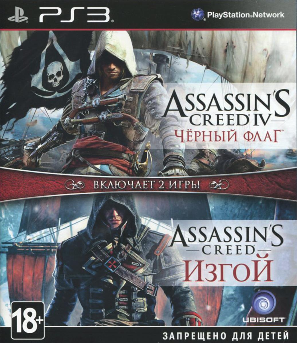 Ubisoft Entertainment Assassin's Creed IV: Черный Флаг + Assassin's Creed: Изгой (PS3)