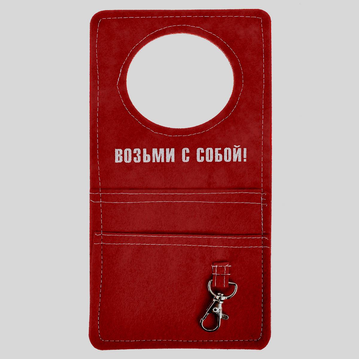 Ярлык на дверную ручку Феникс-презент Возьми с собой!, с карманами и карабином, цвет: красный, 25 см х 12 см х 0,3 см35327/48_красныйЯрлык на дверную ручку Феникс-презент Возьми с собой! изготовлен из фетра и предназначен для хранения разнообразных записок. Изделие обладает двумя кармашками разной глубины и металлическим карабином для ключей. Ярлык очень легко крепится на любой ручке двери. Ярлык станет прекрасным дополнением к интерьеру и поможет ничего не забыть благодаря напоминающей надписи. Также он станет приятным и необычным подарком для друзей. Размер карманов: 10,5 см х 10,5 см; 10,5 см х 7,5 см.