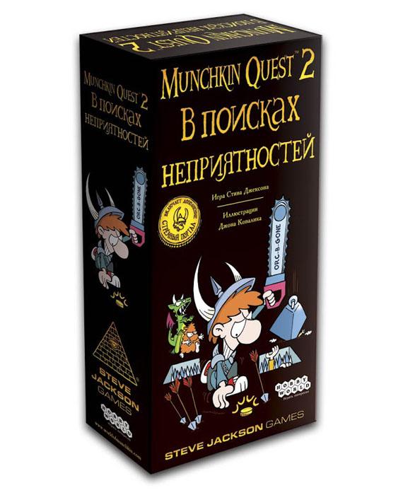 Hobby World Настольная игра Манчкин Квест 2 В поисках неприятностей1273Сыграй по-новому в свою любимую игру. Если вы уже оценили базовую версию Манчкин Квест, то игра с дополнением Манчкин Квест 2. В поисках неприятностей точно придётся вам по душе - теперь можно мочить монстров и хапать сокровища на большом игровом поле с множеством карт и жетонов. Да что вы говорите: У меня будут неприятности? Вот уж напугали! Для манчкина одна беда - скука. А в подземелье, полном монстров, ловушек и друзей-конкурентов, о ней и вспомнить некогда! Так что не угрожайте нам неприятностями - они-то и делают жизнь осмысленной. И обеспеченной, что греха таить. В общем, показывайте, где у вас тут ближайший источник проблем. Нас шестеро, пока ещё мы вместе... Внимание! Это не самостоятельная игра, а дополнение. Для игры требуется базовый Манчкин Квест.