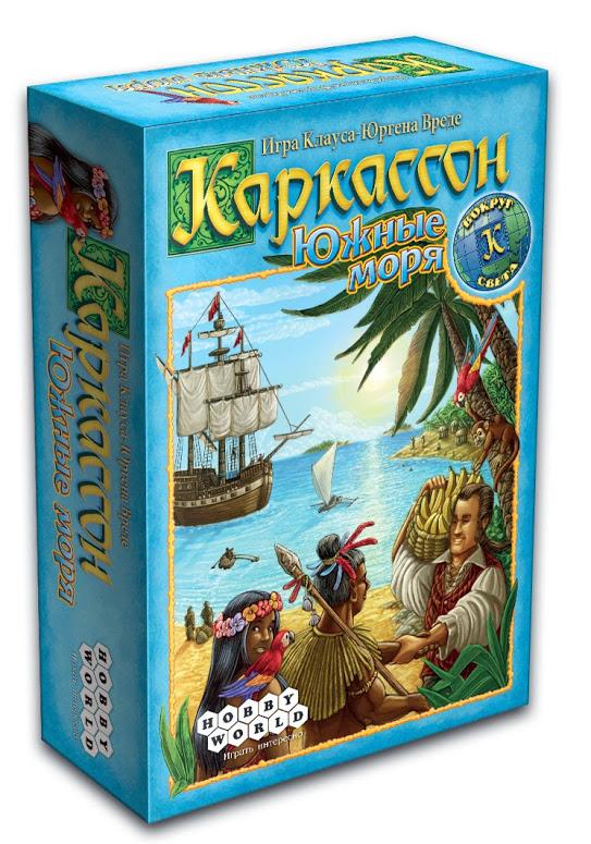 Hobby World Настольная игра Каркассон Южные моря1180Бравые капитаны Каркассона снаряжают корабли в дальнее плавание. Их путь лежит к знойным островам за несметными сокровищами — дарами моря и плодами тропических растений. Настольная игра Каркассон. Южные моря — любимая игра в летних декорациях и с новыми правилами! В тропическом раю вам предстоит ловить рыбу, собирать фрукты и добывать жемчуг. Загружайте корабли заезжих европейцев экзотическими диковинами, получайте победные очки и становитесь единственным и неповторимым повелителем Южных морей! Вам предстоит составлять карту южных морей из квадратов с изображенными на них участками моря и островов, а также мостками и рынками. Туда вы сможете направить своих туземцев. В конце каждого хода игроки могут грузить товар на корабли, получая за это победные очки. Когда все квадраты будут выложены на стол или все корабли нагружены товаром, игра завершится, и тот, кто набрал наибольшее количество очков, станет повелителем Южных морей. Комплект игры включает: 73 квадрата местности,...