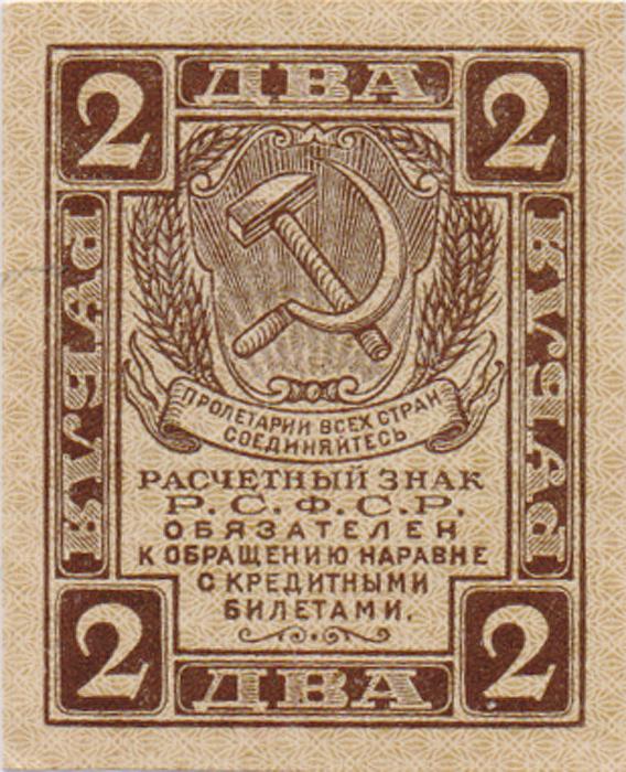 Купюра Расчетный знак 2 рубля. РСФСР, 1919 год691503Купюра Расчетный знак 2 рубля. РСФСР, 1919 год. Размер 3,7 х 4,6 см. Сохранность хорошая.