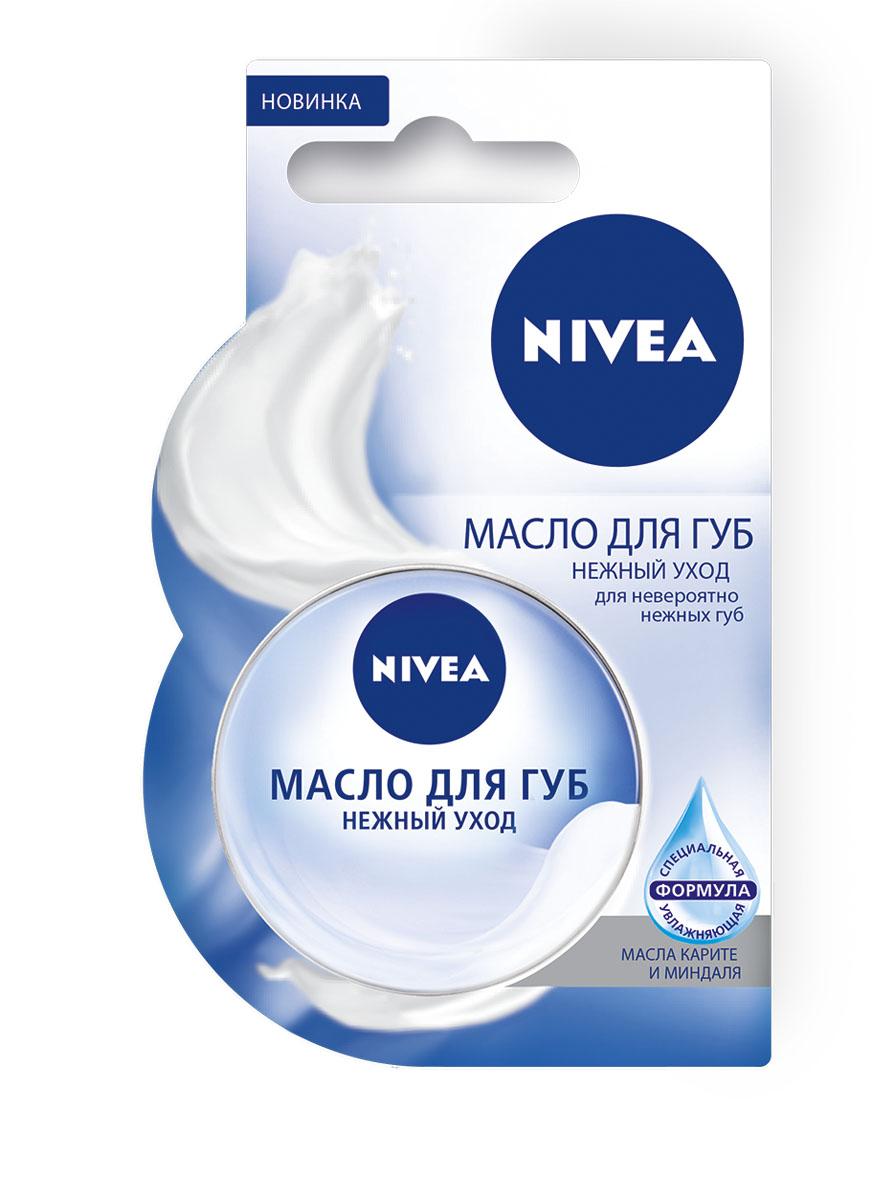 NIVEA Масло для губ «Нежный уход» 19 мл100620812•Увлажняющая формула масла для губ Нежный уход от NIVEA, обогащенная маслами карите и миндаля, интенсивно и надолго увлажняет кожу губ. Смягчающая формула снимает ощущение сухости и восстанавливает естественный баланс увлажненности губ, делая их невероятно мягкими. Как это работает •обеспечивает интенсивный уход в течение длительного времени •подходит для сухих губ •придает необыкновенную мягкость •придает естественный блеск •Одобрено дерматологами NIVEA — всё для самых нежных поцелуев!