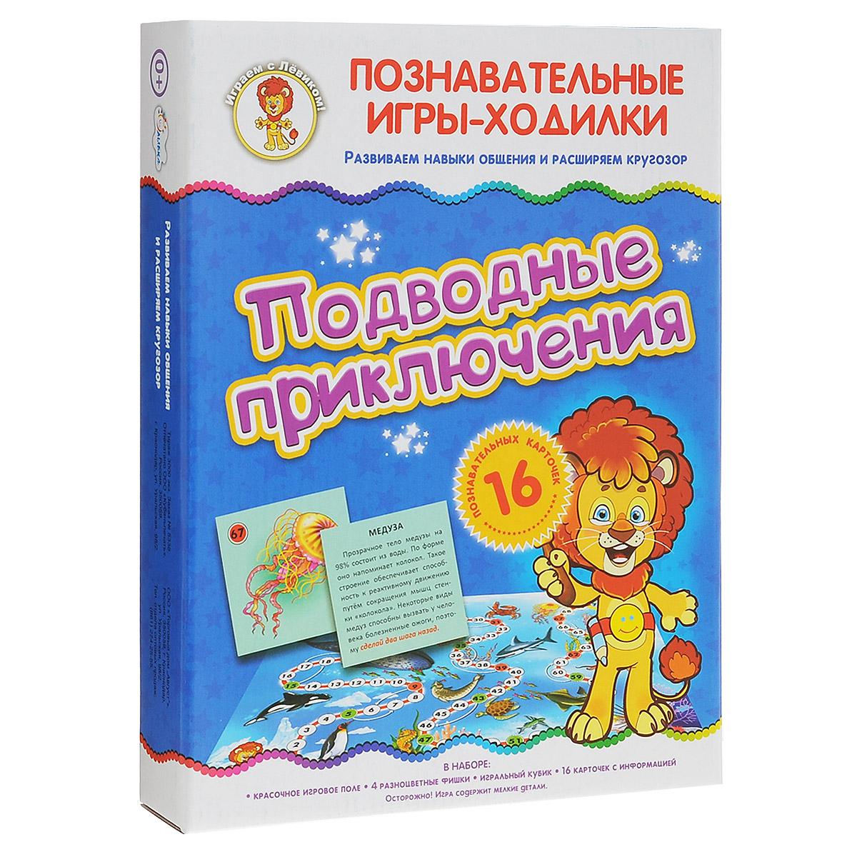 Настольная игра-ходилка Улыбка Подводные приключения4607929341748Настольная игра-ходилка Улыбка Подводные приключения в занимательной форме расскажет ребятам об обитателях подводного мира. В игровой набор входит: красочное игровое поле, 4 разноцветные фишки, игральный кубик, 16 карточек с информацией. Внимание ребенка привлекают карточки с интересной информацией и заданиями, выполняя которые, игроки совершают увлекательное путешествие по игровому полю. В процессе игры участники познакомятся с самыми известными обитателями океанов и морей: акулой, китом, медузой, скатом и даже рыбой-попугаем. Одни животные помогут путешественнику, а другие могут задержать его в пути. Победит тот, кто первым сможет пересечь океан и дойдет до финиша. В игре могут принимать участие 2-4 человека. Благодаря настольной игре Подводные приключения, ваш ребенок знакомится с окружающим миром, формирует навыки общения со взрослыми и сверстниками, учится играть по правилам и расширяет кругозор.
