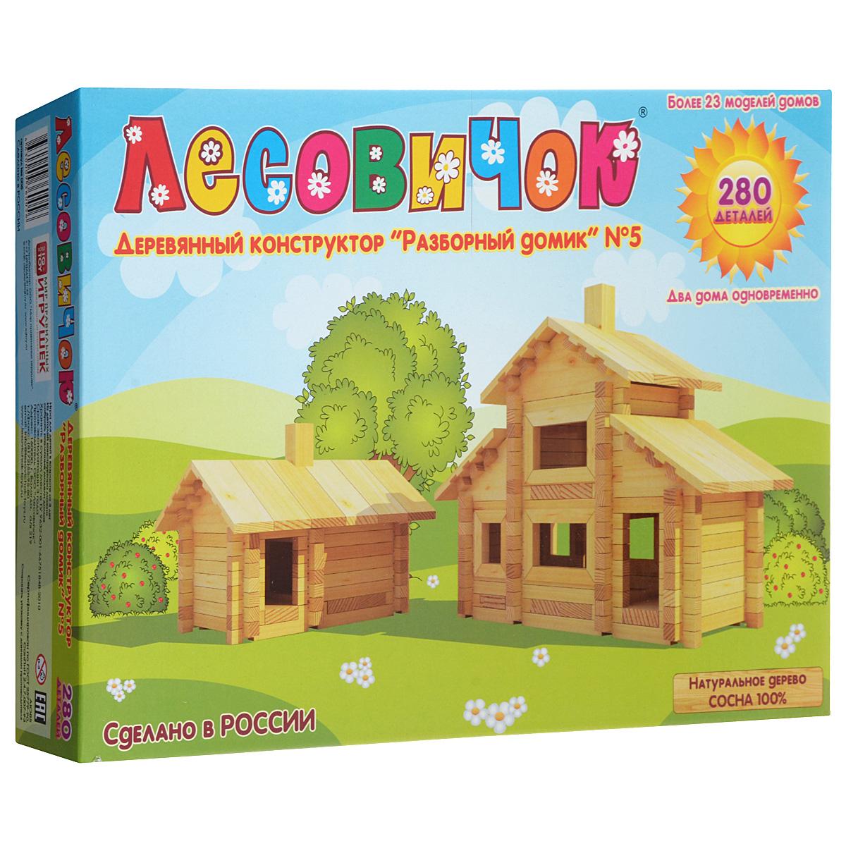Лесовичок Конструктор Разборный домик №5les 005С помощью элементов конструктора из натурального дерева Лесовичок, ребенок сможет построить миниатюрную модель деревянного домика. Все детали конструкторов Разборный домик подходят друг к другу. Различие между наборами заключается в количестве и разнообразии деталей, и, как следствие, в количестве и сложности домиков, которые можно построить из данного набора. Каждый следующий набор, как правило, включает в себя всё разнообразие деталей из предыдущего, и, в тоже время, новые их виды. Каждый набор из серии конструкторов «Разборный домик» содержит подробную инструкцию по сборке домиков с поэтапными планами их постройки.