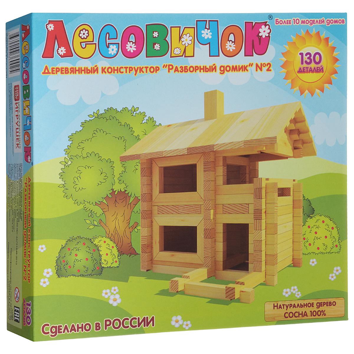 Лесовичок Конструктор Разборный домик №2les 002С помощью элементов конструктора из натурального дерева Лесовичок, ребенок сможет построить миниатюрную модель деревянного домика. Для изготовления конструкторов используется только отборная древесина (сосна). Все детали конструкторов Разборный домик подходят друг к другу. Различие между наборами заключается в количестве и разнообразии деталей, и, как следствие, в количестве и сложности домиков, которые можно построить из данного набора. Каждый следующий набор, как правило, включает в себя всё разнообразие деталей из предыдущего, и, в тоже время, новые их виды. В отличие от набора №1, Ваш ребенок сможет собирать как минимум 10 различных вариантов домиков, а не 6. Каждый набор из серии конструкторов Разборный домик содержит подробную инструкцию по сборке домиков с поэтапными планами их постройки. Для детей в возрасте от 3 до 7 лет.