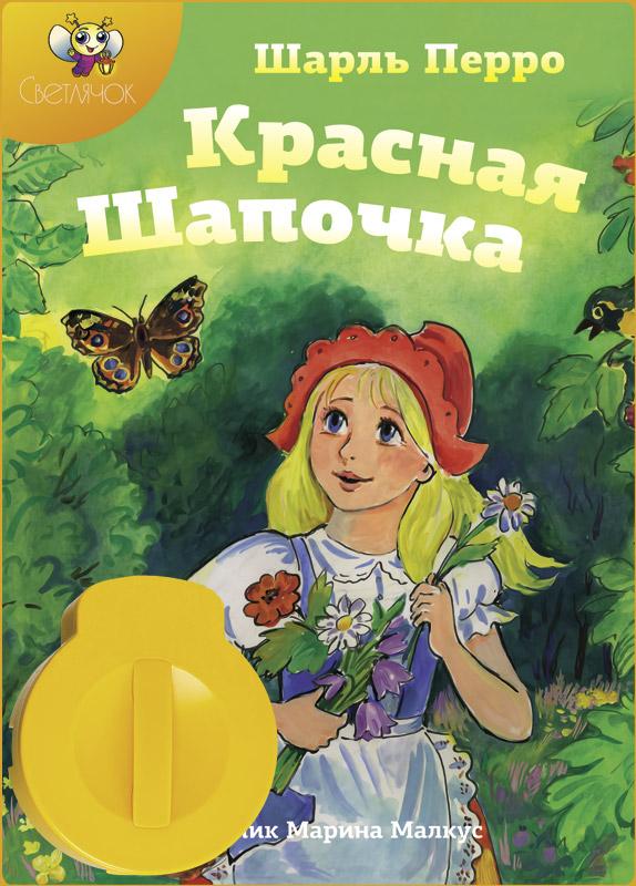Диафильм Светлячок: