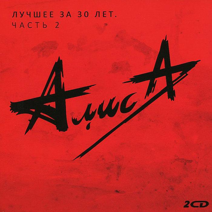 Алиса. Лучшее за 30 лет. Часть 2 (2 CD)
