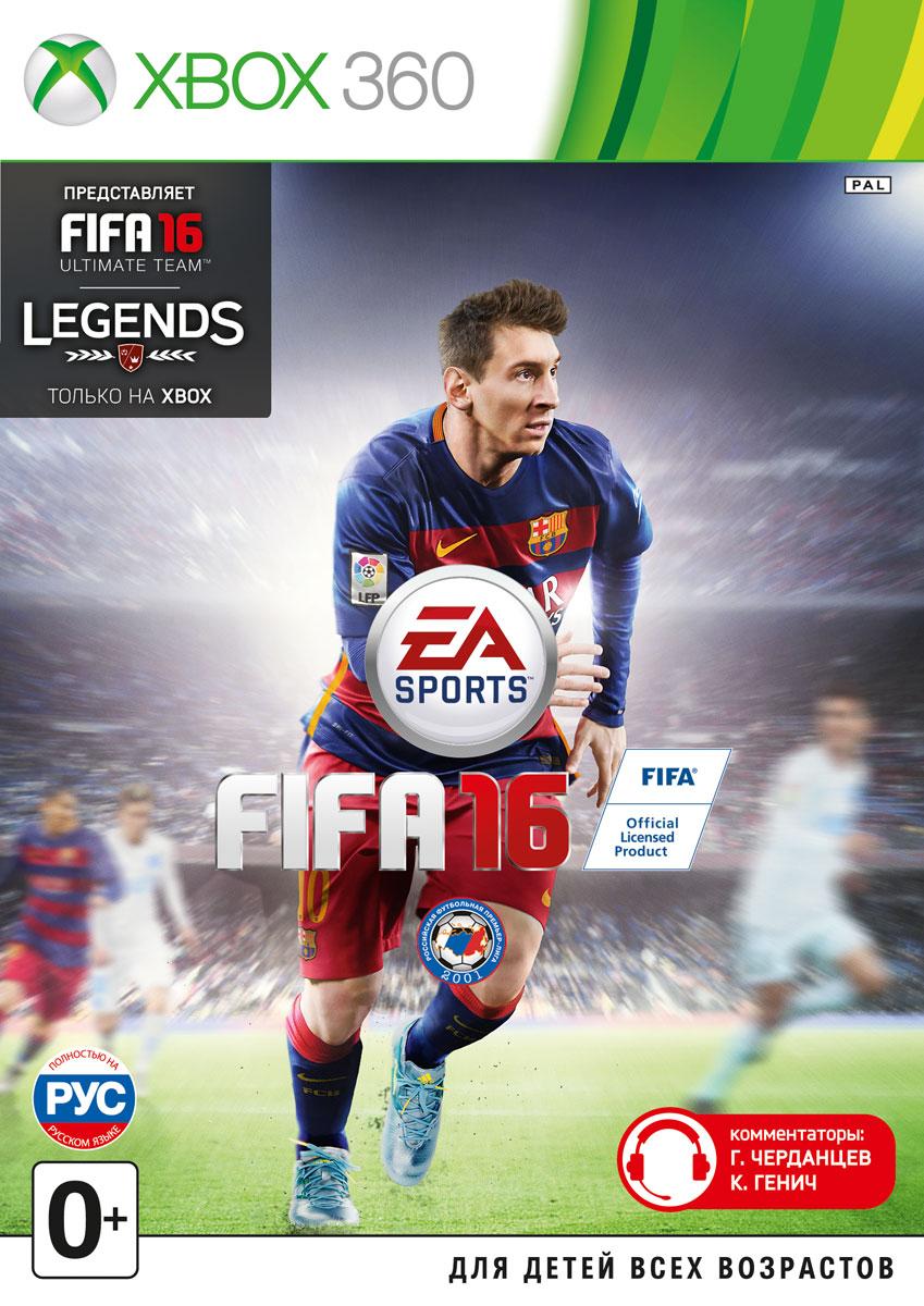 Zakazat.ru: FIFA 16