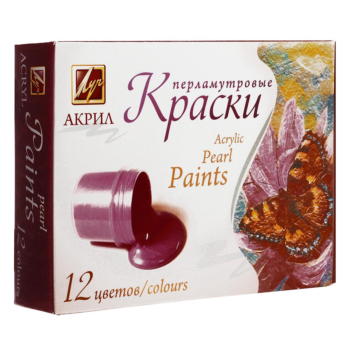 Краски акриловые Луч, перламутровые, 15 мл, 12 цветов22С 1412-08Акриловые краски Луч - универсальный материал для творчества. Акриловые краски, как и акварельные, легко разбавляются водой, но после высыхания их уже нельзя размочить, и в этом акрилы сходны с темперой. В комплекте - 12 баночек с перламутровой краской разных ярких цветов. Будучи прозрачными, акриловые краски хорошо сочетаются с акварелью и накладываются поверх акварельных мазков, усиливая их насыщенность, сообщая им глубину тона. Акриловые краски обладают значительно большей яркостью и высокой светостойкостью, но темнеют, подобно темпере, после высыхания. Новые лессировки также не нарушают нижние слои краски. В этом состоит бесспорное преимущество акриловых красителей. Акриловые краски применяются в дизайн-графике, рекламе, оформительском искусстве. Их можно наносить аэрографом, использовать резервирование специальными составами, сочетая с техникой работы по сырому, подобно акварельной. Акриловые краски обладают следующими свойствами: - быстросохнущие; ...